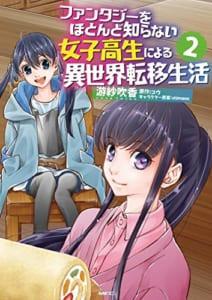 ファンタジーをほとんど知らない女子高生による異世界転移生活(2)
