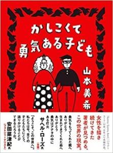 「このマンガがすごい! 2021」オンナ編第8位「かしこくて勇気ある子ども」山本美希先生