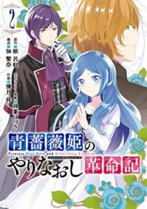 青薔薇姫のやりなおし革命記(2)