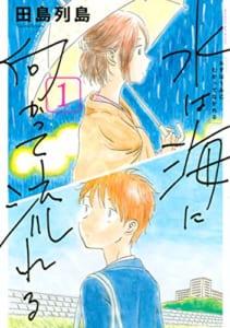 「このマンガがすごい!2021」 オトコ編 第4位「水は海に向かって流れる」田島列島先生
