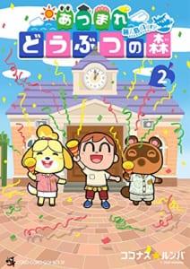 あつまれ どうぶつの森 ~無人島Diary~(2)
