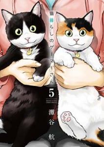 猫暮らしのゲーマーさん(5)