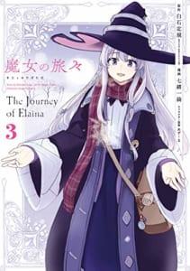 魔女の旅々(3)