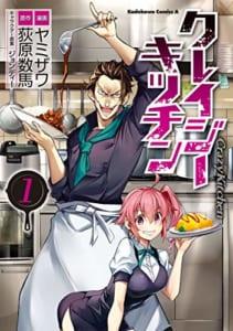 クレイジー・キッチン(1)