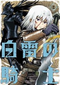 白雷の騎士(2)