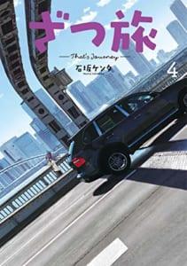 ざつ旅-That's Journey-(4)