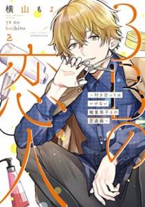 3Bの恋人〜付き合ってはいけない職業男子との恋遊戯〜(2)