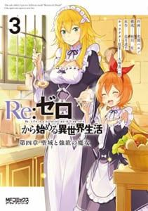 Re:ゼロから始める異世界生活 第四章 聖域と強欲の魔女(3)