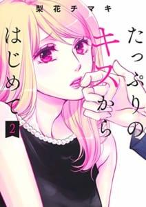 たっぷりのキスからはじめて(2)