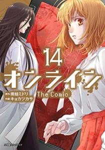 オンライン The Comic(14)
