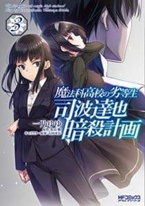 魔法科高校の劣等生 司波達也暗殺計画(3)