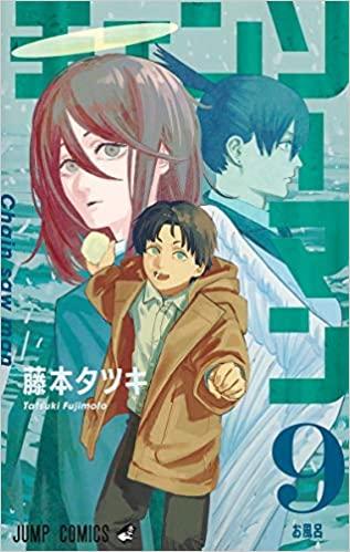 新時代ダークヒーローアクション「チェンソーマン」次号完結!読むなら今!
