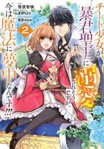 チート少女が暴君聖王に溺愛されそうですが、今は魔法に夢中なんです!!!(2)