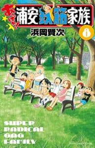 あっぱれ!浦安鉄筋家族(8)