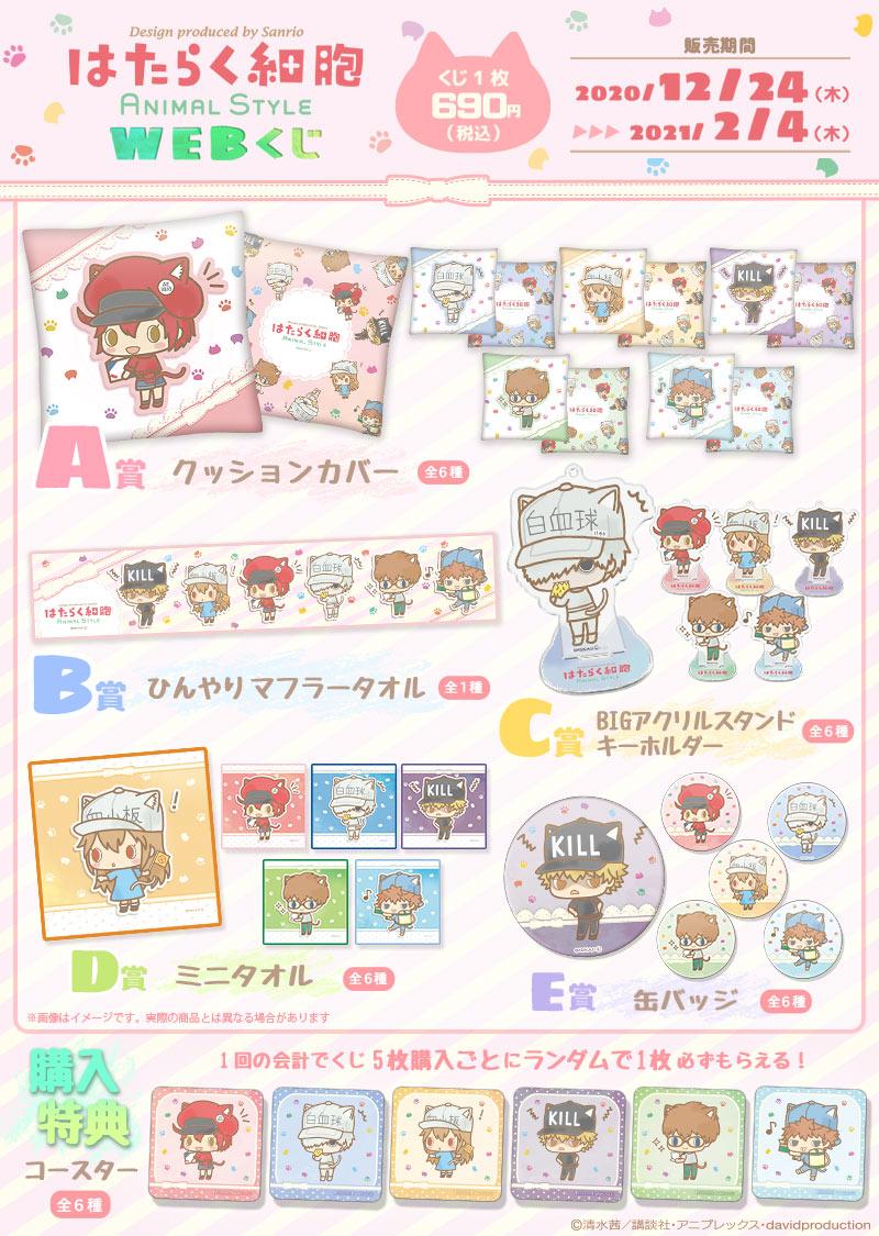 「はたらく細胞 ANIMAL STYLE WEBくじ -Design produced by Sanrio-」ラインナップ