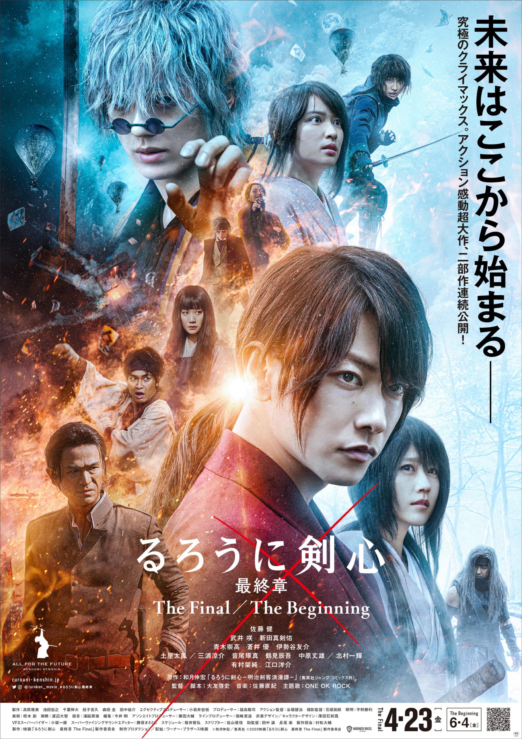 実写映画「るろうに剣心 最終章」公開日決定!超絶アクションを含む新映像&新ポスタービジュアル公開