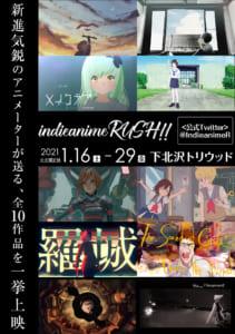 「インディーアニメ・ショートプログラム」チラシ