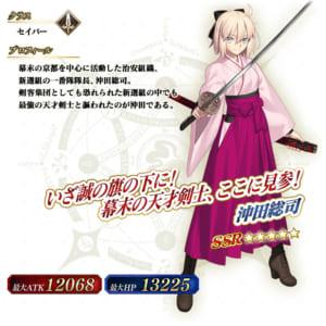 「Fate/Grand Order Arcade」「ニューイヤー2021 ピックアップ召喚」沖田総司_サーヴァント詳細
