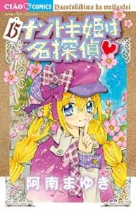 ナゾトキ姫は名探偵(15)