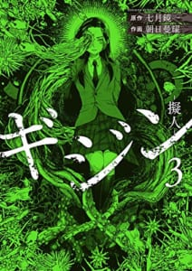 ギジン(3)