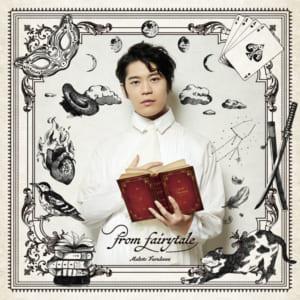 古川慎さん「from fairytale」ジャケット写真(通常盤)