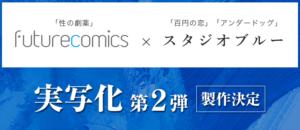 フューチャーコミックス×スタジオブルー 実写化第2弾製作決定
