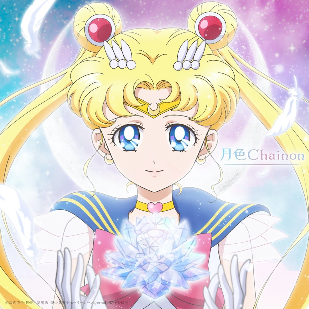 劇場版 美少女戦士セーラームーンEternal 月色Chainon Eternal盤