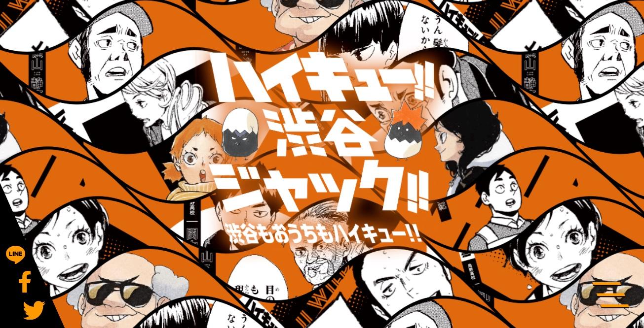「ハイキュー!!渋谷ジャック!!」始動!総勢200名以上のキャラソロポスターが渋谷の街に登場&おうちでも楽しめる