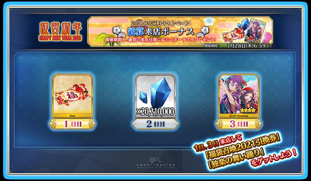 「Fate/Grand Order Arcade」通算来店ボーナス