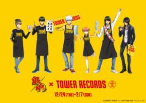 銀魂×TOWER RECORDS 描き下ろしビジュアル