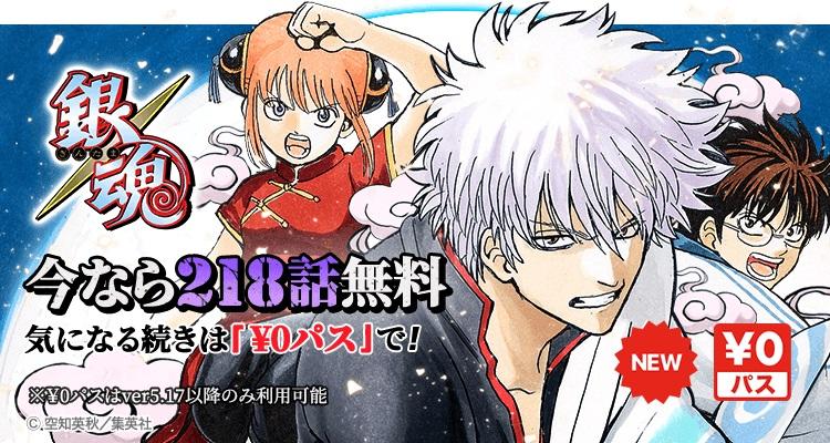 「銀魂」最大30巻まで無料で読める!映画公開記念キャンペーン「LINEマンガ」にて開催