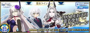 「Fate/Grand Order Arcade」霊衣復刻キャンペーン_バナー