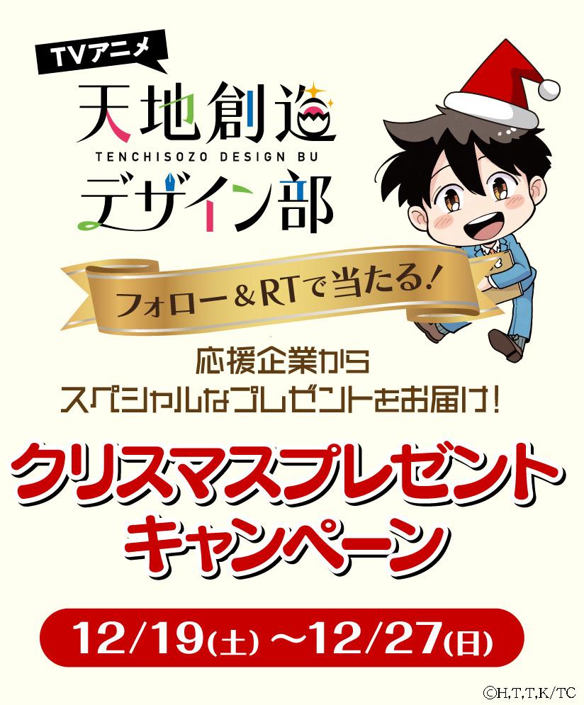TVアニメ「天地創造デザイン部」を応援する企業が豪華クリプレを提供!液タブ・ペンギンの抱き枕・生物園無料チケットなど