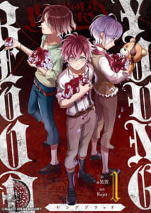 「DIABOLIK LOVERS」シリーズ完全新作漫画「YOUNG BLOOD」