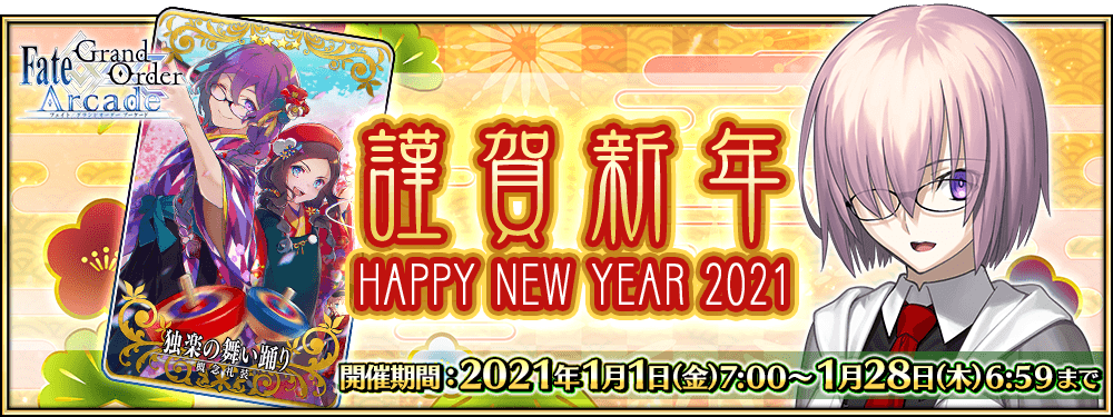 「Fate/Grand Order Arcade」2021年お正月キャンペーン_バナー