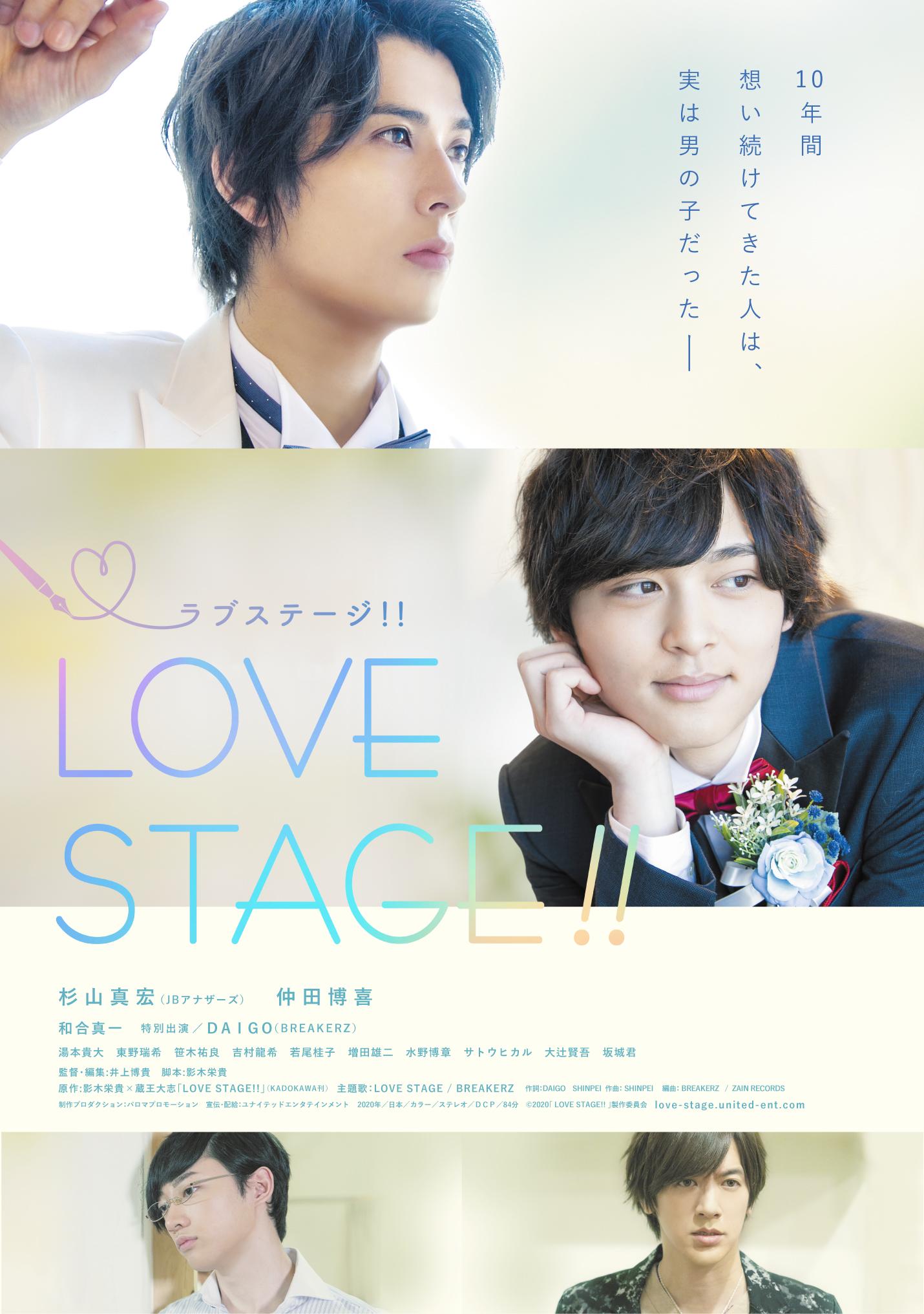 映画「LOVE STAGE!!」DVDジャケット