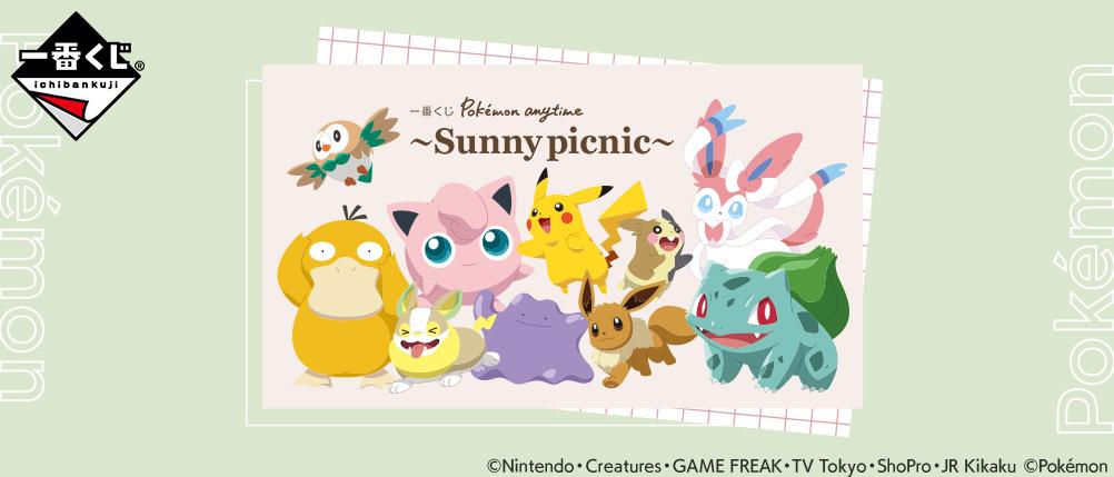 「ポケモン」新作一番くじ「Pokémon anytime ~Sunny picnic~」発売決定!