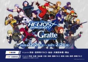 「エリオスライジングヒーローズ」×アニメイトカフェ「Gratte」