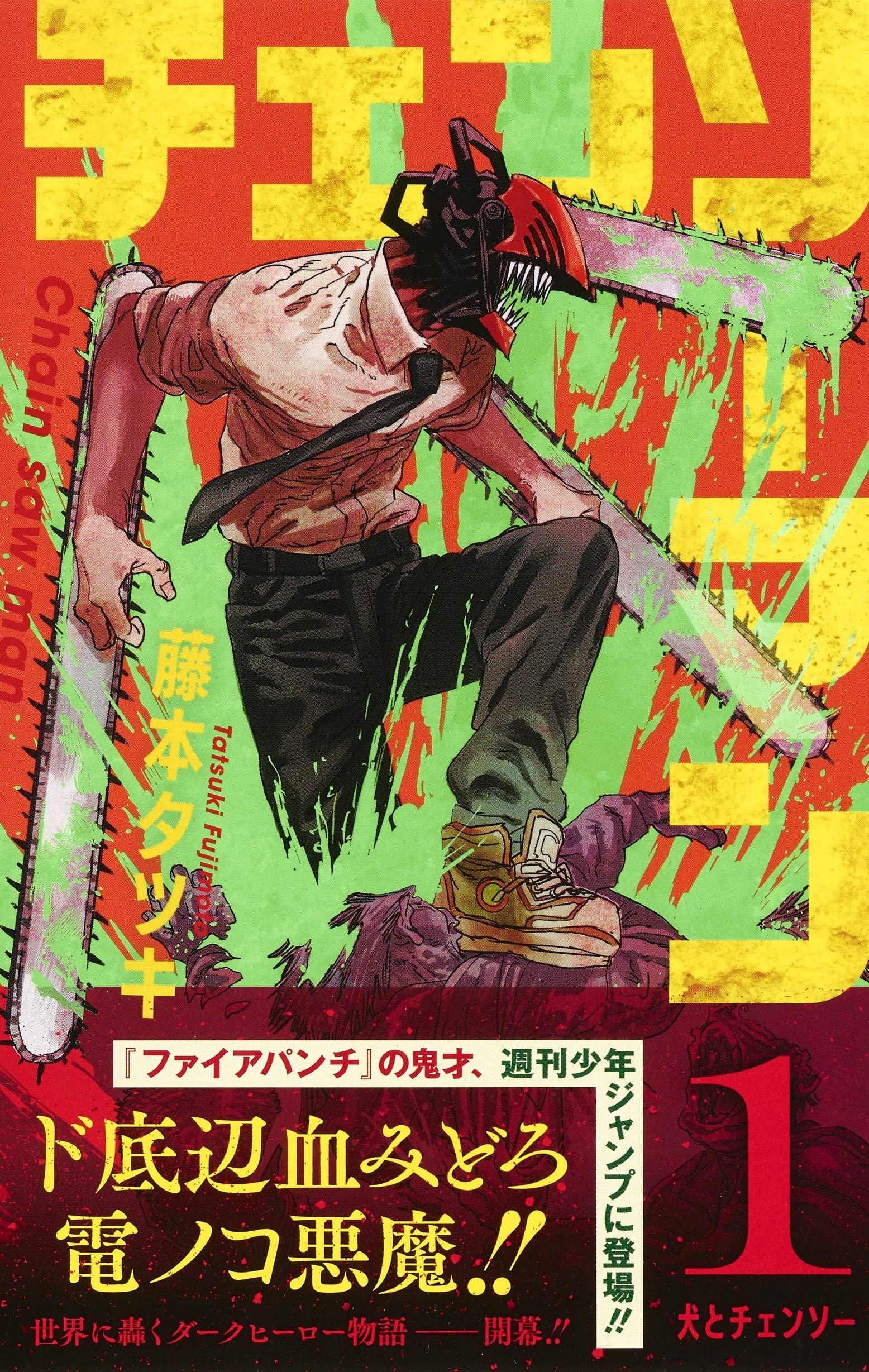 藤本タツキ先生「チェンソーマン」1巻表紙カバー