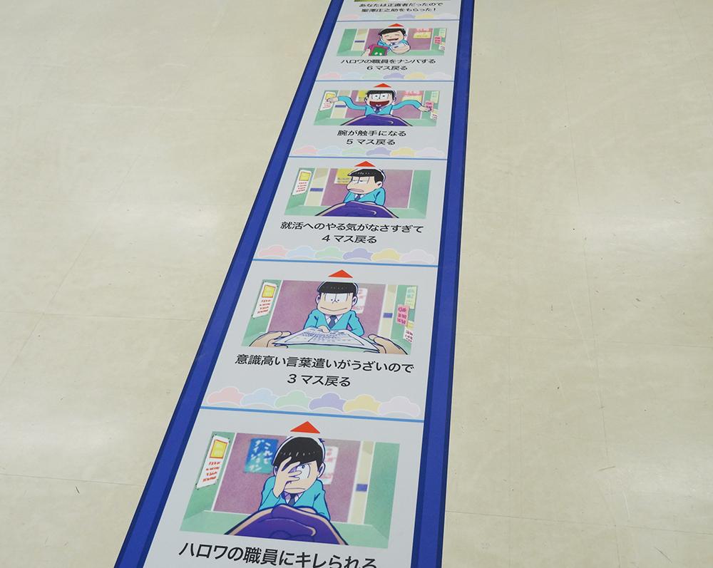 「ニートの生きざま展」床のマス目