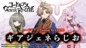 コードギアス Genesic Re;CODE「ギアジェネらじお」