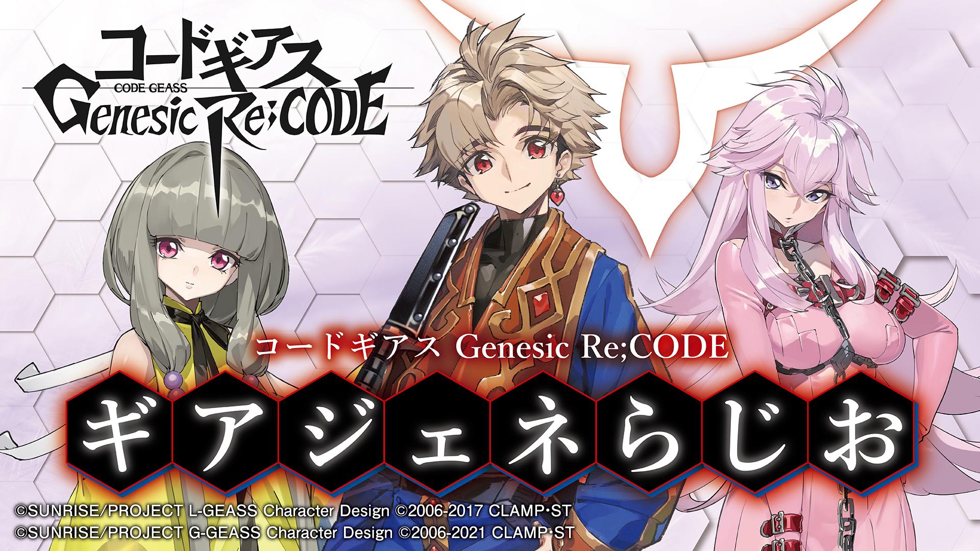 アプリ「コードギアス Genesic Re;CODE」主人公役に堀江瞬さんが決定!福山潤さんがゲスト出演するラジオも配信