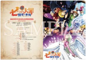 TVアニメ「七つの大罪 憤怒の審判」リアル・ホーク グリーティングにて配布されるクリアファイル