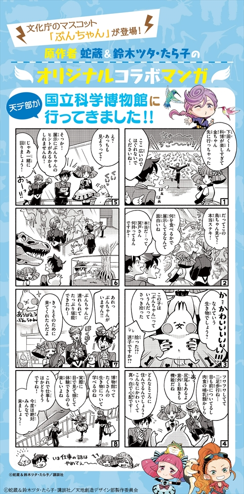 TVアニメ「天地創造デザイン部」・文化庁・国立科学博物館 オリジナルコラボマンガ