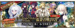 「Fate Grand Order Arcade 福袋召喚2021」_バナー