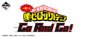 「一番くじ 僕のヒーローアカデミア Go And Go!」ロゴ