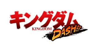 新規アプリゲーム「キングダム DASH!!」ロゴ