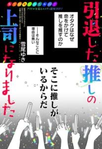雪尾ゆき先生「引退した推しの上司になりました」1ページ