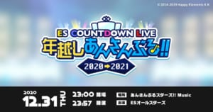 ESカウントダウンライブ『年越しアンサンブル!!2020→2021』