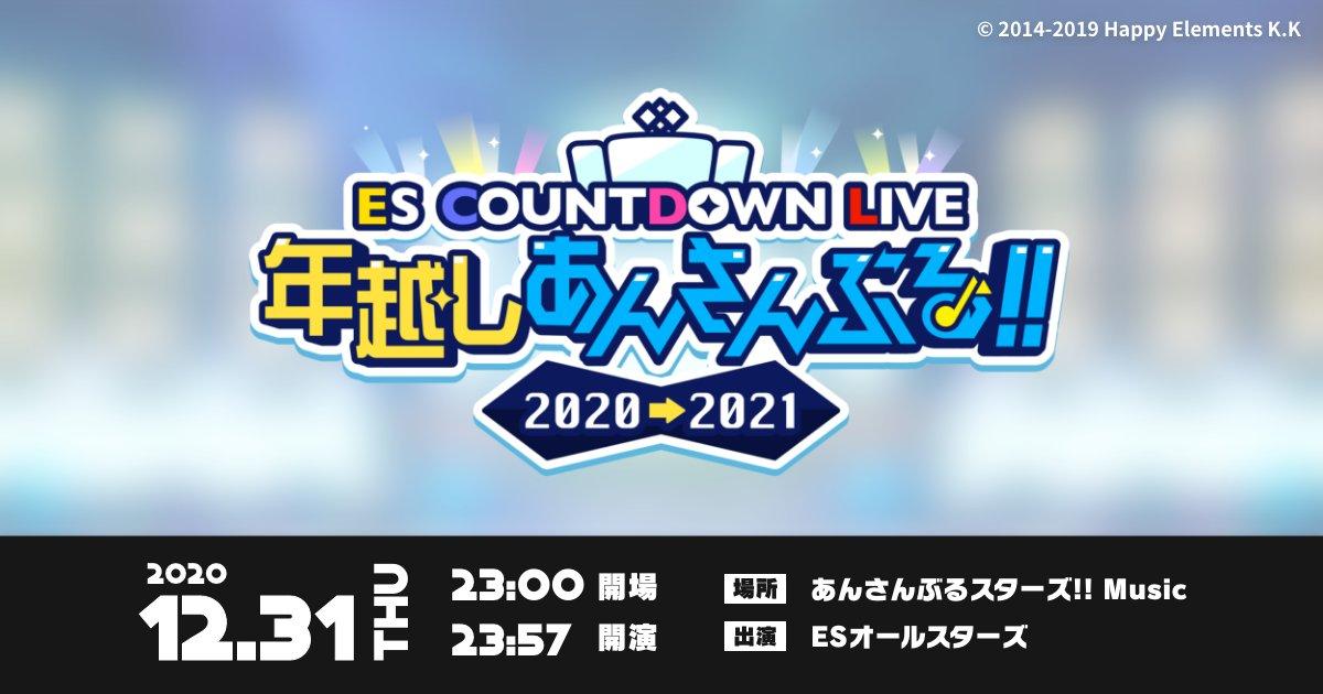 「あんスタ」フラスタ作って、チケット発券してカウントダウンイベントに参加しよう!「年越しアンサンブル!!2020→2021」特設サイトオープン!